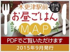 木更津駅前お昼ごはんマップ